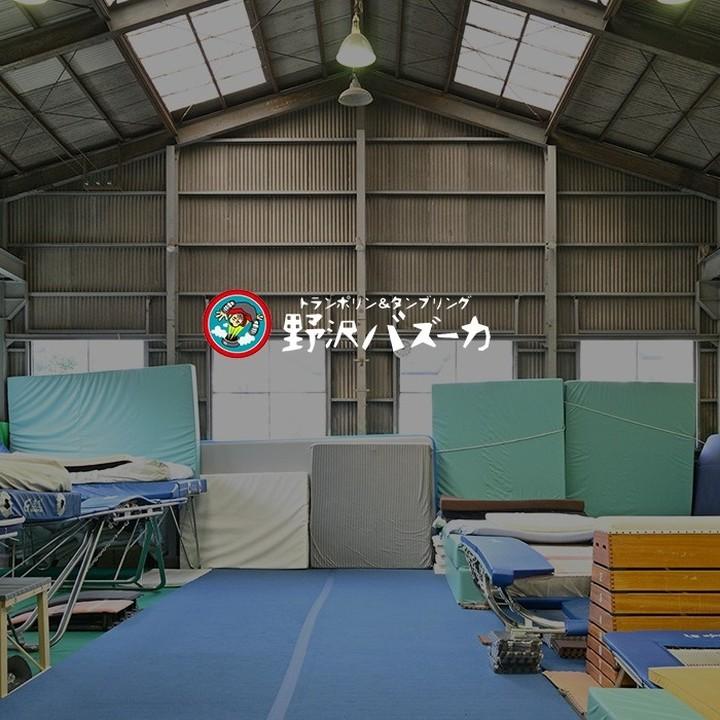 トランポリン&タンブリング 野沢バズーカのホームページをオープンしました。
