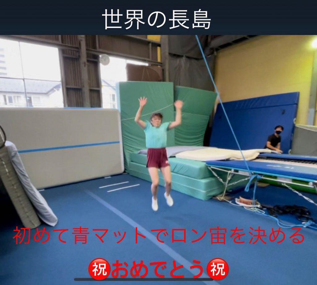 チアタンブリング青マットでロン宙初めてできました!おめでとう️詳しくはInstagramで@nozawa.trampoline