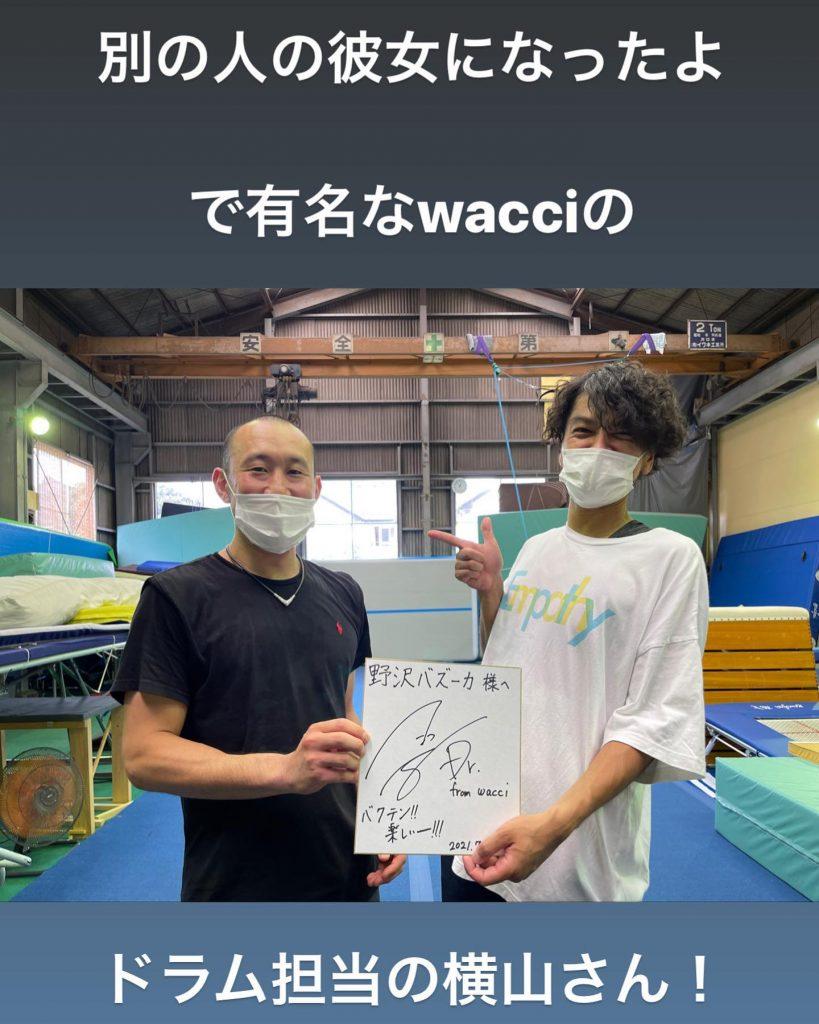 別の人の彼女になったよで有名なwacciのドラム担当横山さんがバク転に挑戦されました。